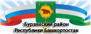 Бурзянский р-н